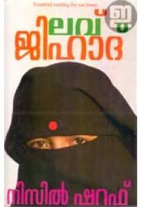 Love Jihad (Malayalam)