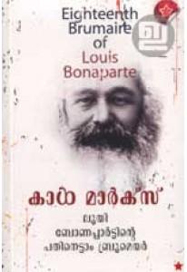 Louis Bonapartinte Pathinettam Brumaire
