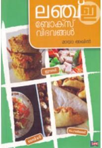 Lunch Box Vibhavangal