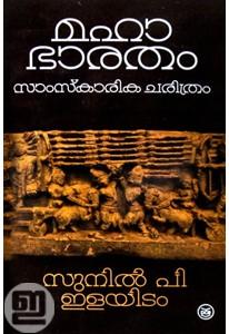 Mahabharatham: Samskarika Charithram