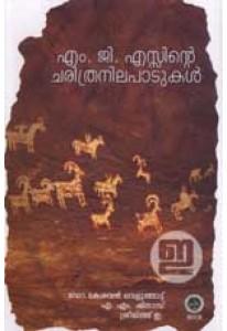 MGS-inte Charitra Nilapaadukal