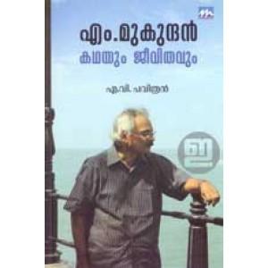 M Mukundan: Kathayum Jeevithavum