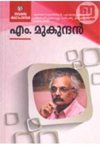 M Mukundante Navarasa Kathakal