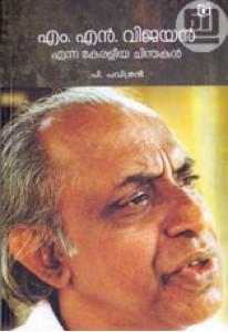 M N Vijayan Enna Keraleeya Chinthakan