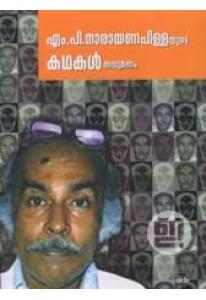 M P Narayana Pillayude Kathakal (Sampoornam)
