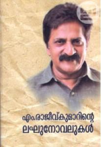 M Rajeevkumarinte Laghu Novelukal