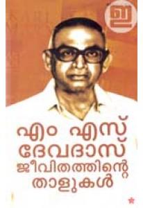 Jeevithathinte Thalukal