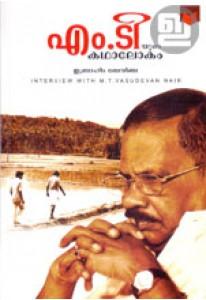 MTyude Kathalokam