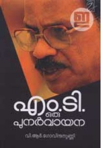 M T: Oru Punarvayana