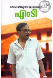 M Tyude Thiranjedutha Lekhanangal