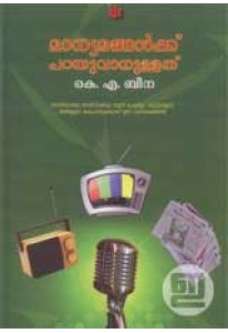 Madhyamangalkku Parayuvanullathu