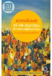 Maanavikatha: CJyudeyum G Sankara Pillayudeyum Naadakalokathil