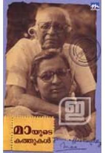 MAAyude Kathukal