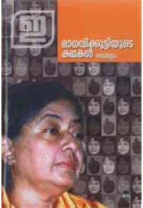 Madhavikkuttiyude Kathakal Sampoornam