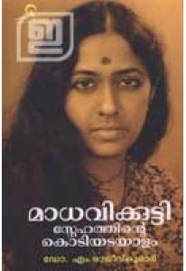 Madhavikkutty: Snehathinte Kodiyadayalam