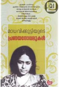 Madhavikkuttiyude Pranaya Novelukal