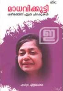Madhavikkutty: Sareerathinu Ethra Chirakukal