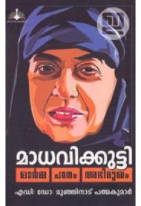 Madhavikutty: Orma Padanam Abhimugham