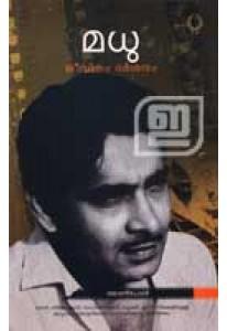 Madhu Jeevitham Darsanam