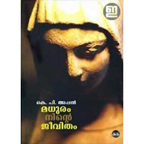 Malayalam christian essays