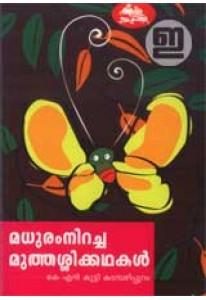 Madhuram Niracha Muthasikathakal