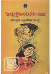 Madhuranaranga