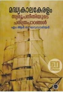 Madhyakaala Keralam: Swaroopa Neethiyude Charitrapaadangal
