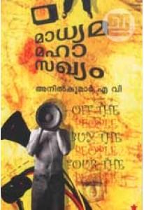 Madhyama Mahasakhyam