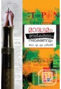 Madhyamam: Maulikathayum Nirakaranavum