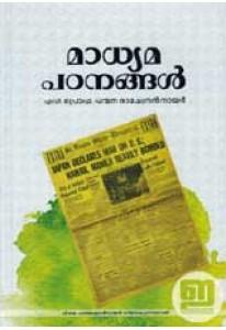 Madhyama Padanangal