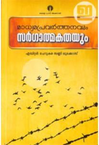 Madhyama Pravarthanavum Sargathmakathayum