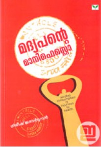 Madyapante Manifesto (Old Edition)