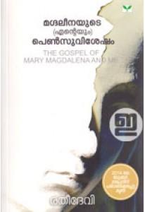 Magdaleenayude (Enteyum) Penn Suvisesham