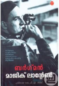 Magic Lantern (Malayalam)