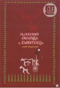 Mahabharatha Kathakalum Pakkanarum