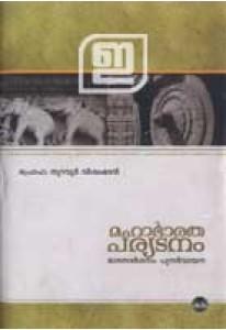 Mahabharatha Paryatanam