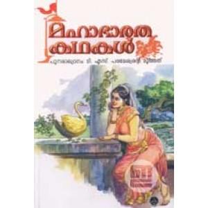 Mahabharatha Kathakal (in 7 volumes)