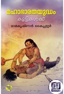 Mahabharathayudham Kuttikalkku