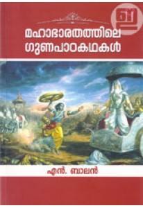 Mahabharathathile Gunapaada Kathakal