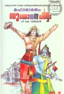Mahabharatham Suyodhanaparvam