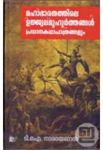 Mahabharathathile Ujjwala Muhoorthangal Pradhana Kathapatrangalum