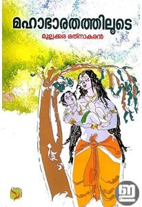 Mahabharathathiloode (Pre Order)
