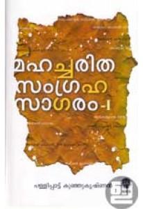 Mahacharitha Samgraha Sagaram-1