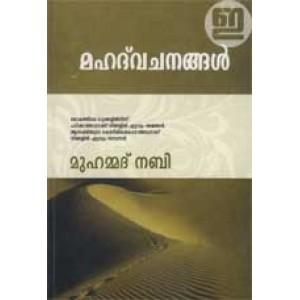 Mahad Vachanangal: Muhammad Nabi