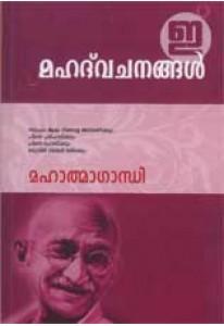 Mahad Vachanangal: Mahatma Gandhi