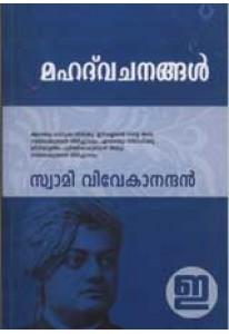 Mahad Vachanangal: Swami Vivekanandan