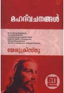 Mahad Vachanangal: Yesu Kristhu