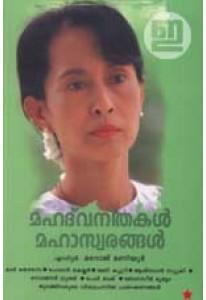 Mahad Vanithakal Mahaswarangal