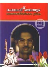 Mahakavi Changampuzha Janmasatabdi Smaraka Grantham