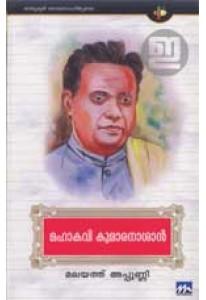 Mahakavi Kumaranansan